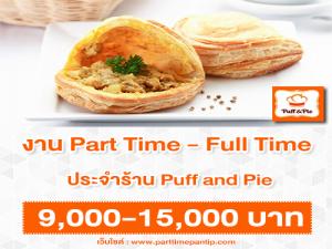 งาน-Part-Time-Full-Time-ประจำร้าน-Puff-and-Pie
