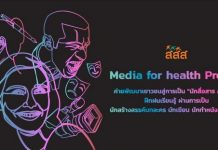 Media for health project