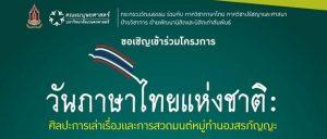 โครงการวันภาษาไทยแห่งชาติ-1