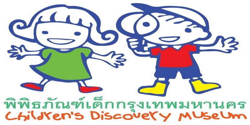 พิพิธภัณฑ์เด็กกรุงเทพมหานครแห่งที่ 1