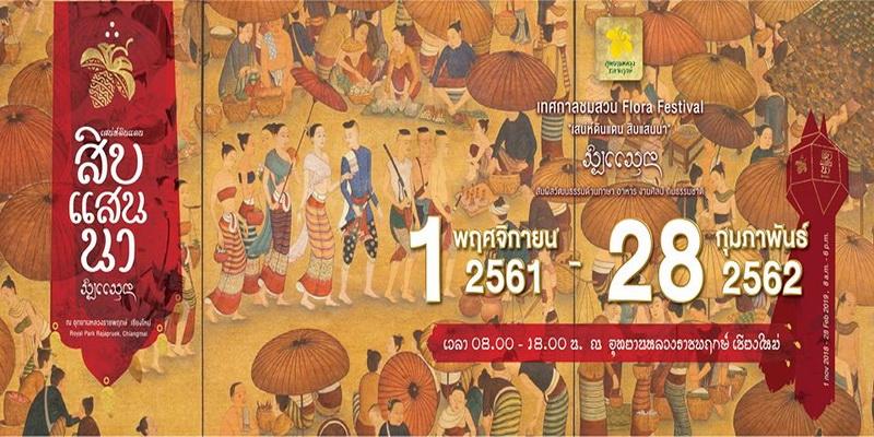 เทศกาลชมสวน Flora Festival 2561 จังหวัดเชียงใหม่_1