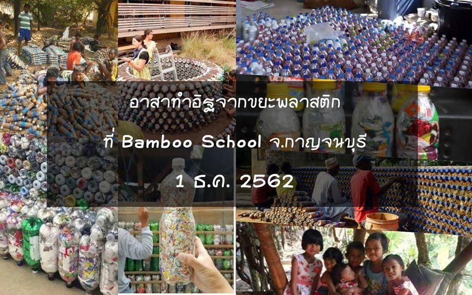 อาสาทำอิฐจากขยะพลาสติก ที่ BAMBOO SCHOOL จ.กาญจนบุรี